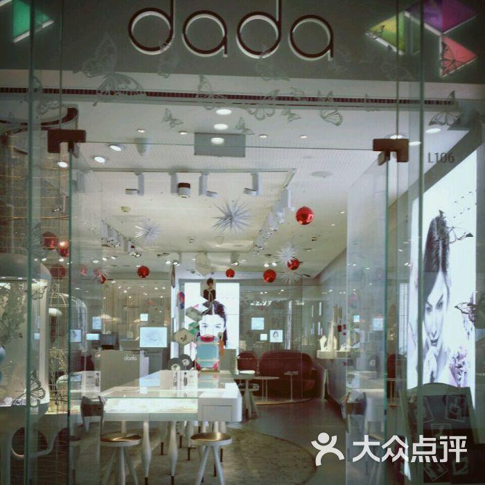 北京dada_dada珠宝-图片-北京购物-大众点评网