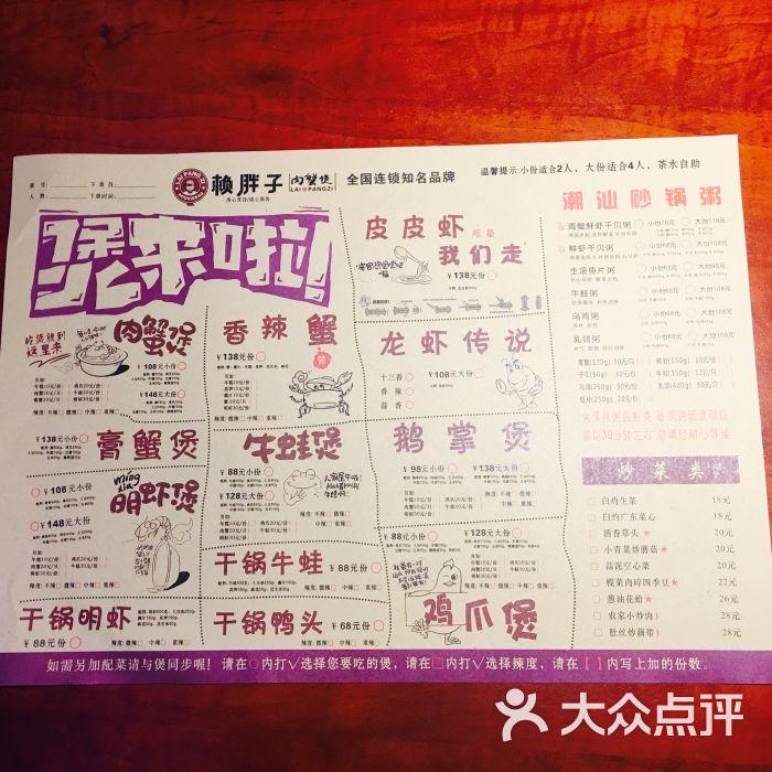 赖胖子肉蟹煲(大华巴黎春天店)菜单图片 - 第25张