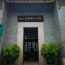黄飞鸿纪念馆的图片