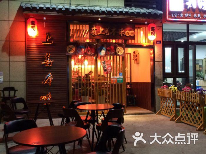 上善本味寿司(动物园店)-门面图片-成都美食-大众