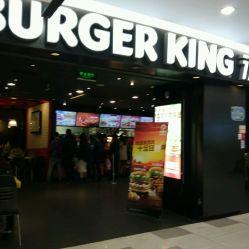 汉堡王的图片