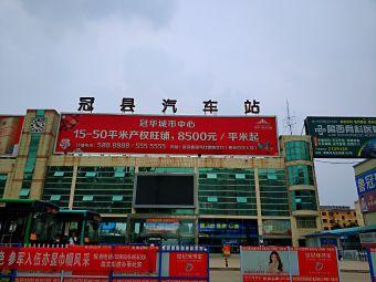 冠县汽车站