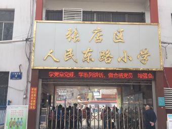 张店区人民东路小学