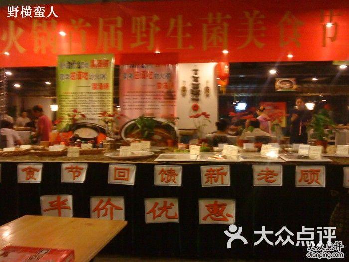 美食节标语-野横蛮人的图片-五洲点评网美食城国际中华大众怎么样图片