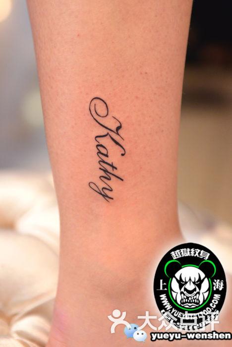 腿部字母纹身