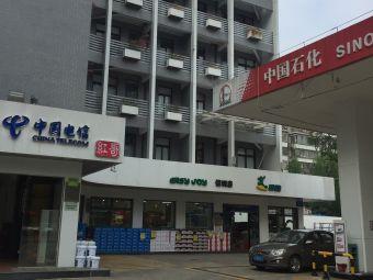 中石化朝安加油站
