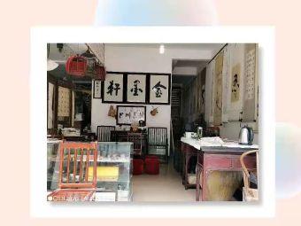 金墨轩书法培训室