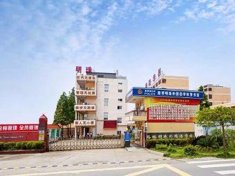 明珠外国语学校