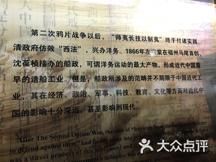 中国船政文化博物馆图片 - 第2张