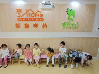 麦Home 婴童学苑托育中心(群贤汇中心)