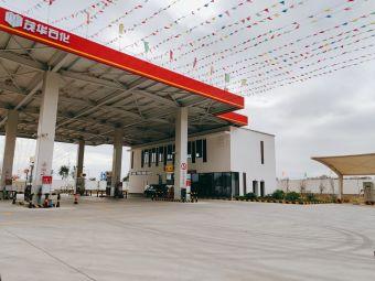 茂华洋塘加油站