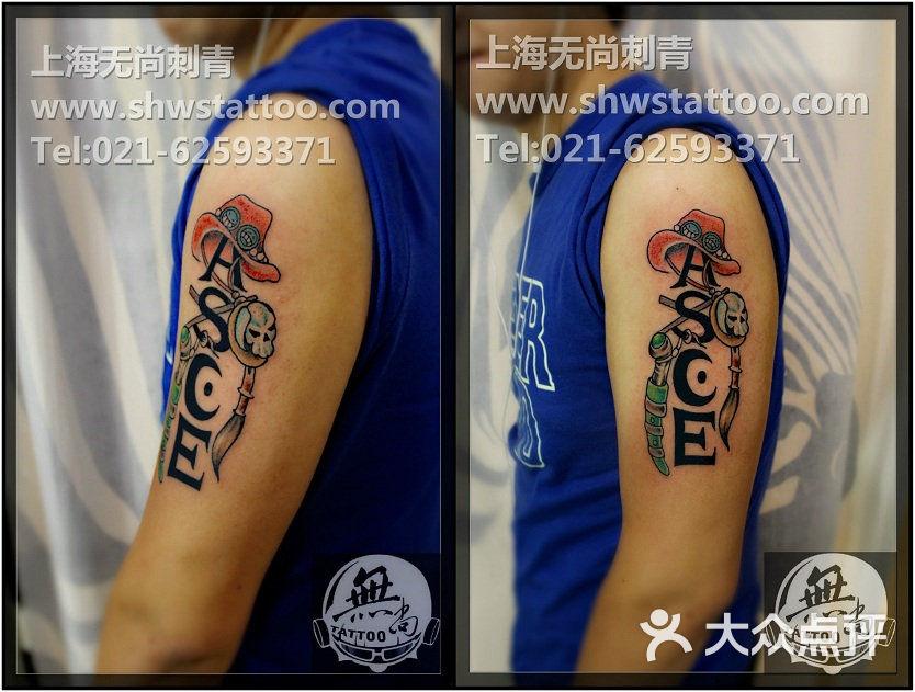 无尚刺青纹身工作室 海贼王艾斯纹身图案设计 无尚刺青图片