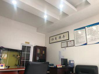 河北涵强律师事务所