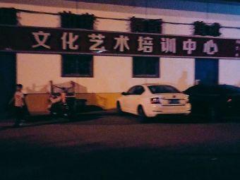 许昌市魏都区传统文化艺术中心