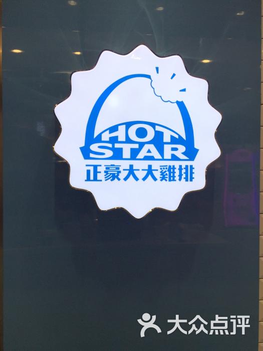 正豪大大鸡排(久金广场店)-图片-上海美食-大众点评