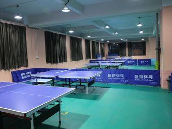 盛荣乒乓球俱乐部