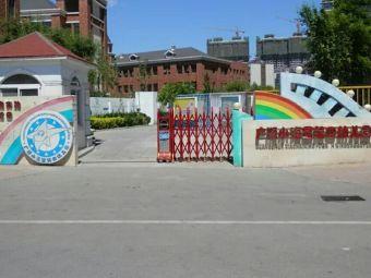 广顺小海星幼儿园