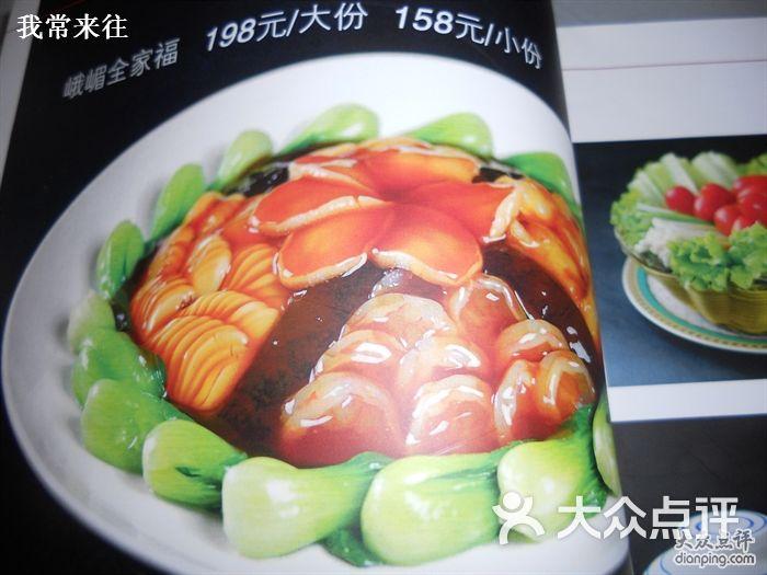 华天峨嵋酒家(德内店)菜单图片 - 第21张