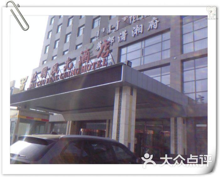 北国风光酒店 招牌图片 呼和浩特酒店