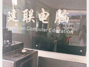 建联电脑培训