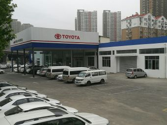 世泰丰田汽车销售服务有限公司