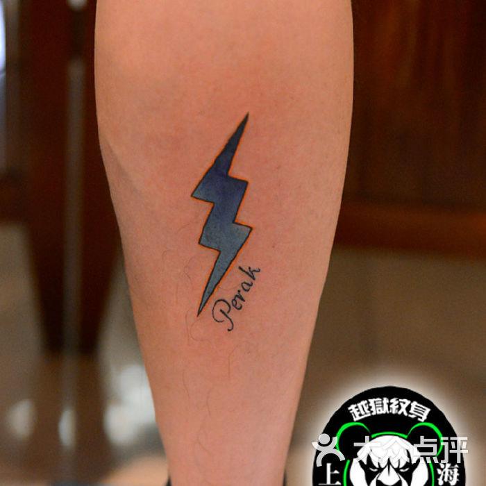 纹身图案 纹身小腿英语字母 > 星空英文字母小腿纹身  星空英文字母