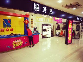 新奇特汽车服务中心(梅岭店)