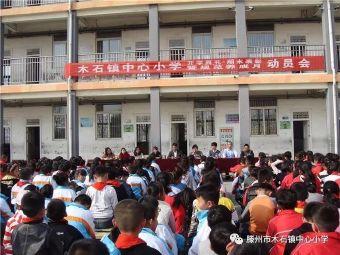 木石镇中心学校