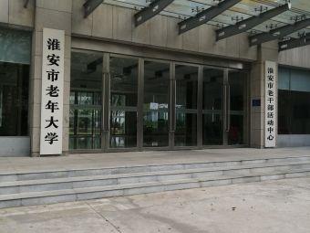 淮安市老年大学(清河北路店)