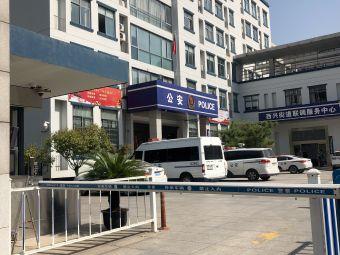 杭州市公安局滨江分局高新派出所电动汽车充电站