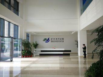 沙洲湖科技创新园