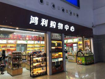 鸿利购物中心(普宁站)