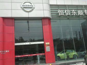 东风日产邯郸恒信东顺专营店(恒信东顺专营店)