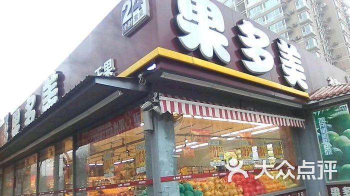 北京果多美超市_果多美水果干果超市(白石桥南店)-图片-北京购物-大众