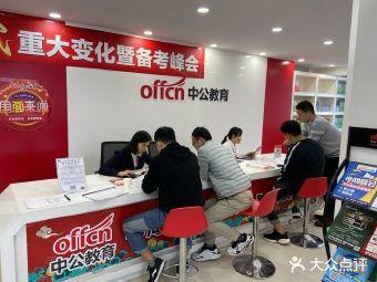 中公教育同安学习中心