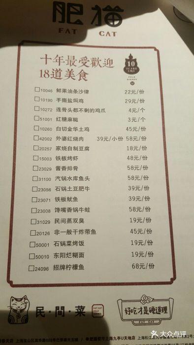 肥猫餐厅(巴黎春天店)菜单图片