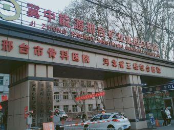 冀中能源邢台矿业总医院