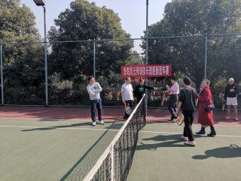 吉瑞南湖网球俱乐部