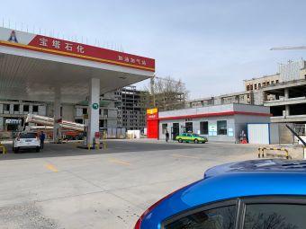 中国油联宝塔石化加油加气站