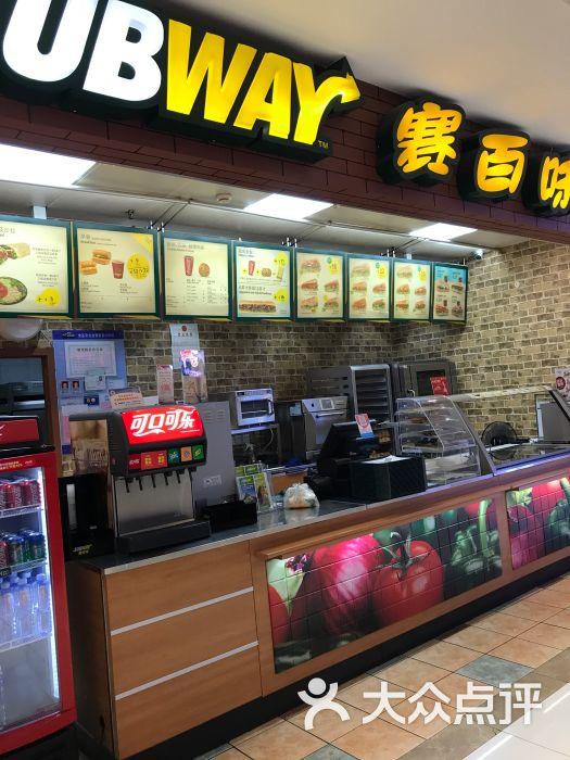 赛百味(崂山丽达店)-图片-青岛美食-大众点评网