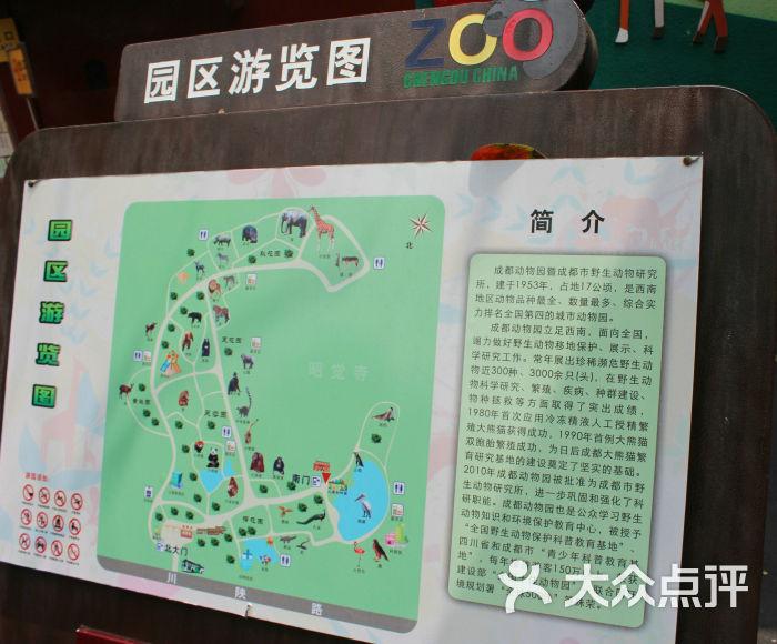成都动物园导游图图片 - 第549张