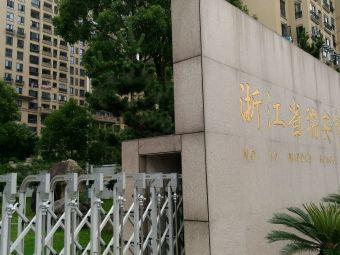 浙江省瑞安市第十中学