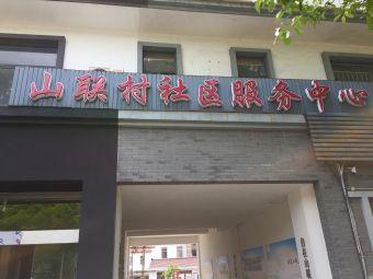 山联村社区服务中心