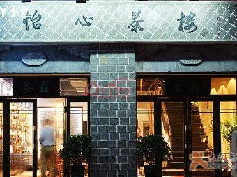 怡心茶楼(东区店)