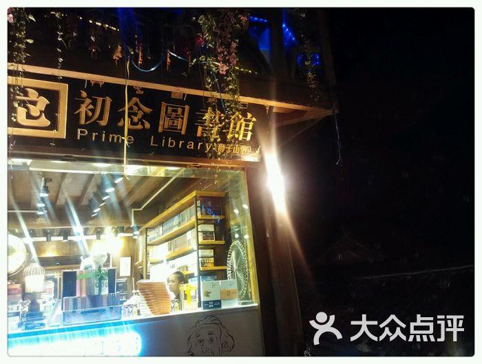初念图书馆(五一街店)图片 - 第3张