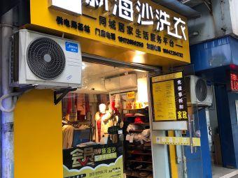 新海沙洗衣(叠山路供电局店)