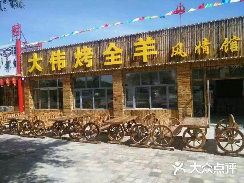 大伟烤图片(草原特色)-美食-张北县全羊市区美食景洪市图片