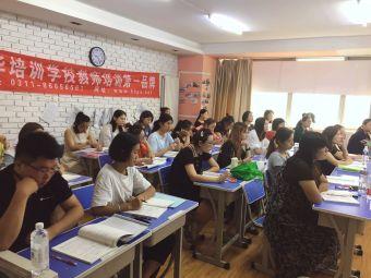 石家庄市长安区北华培训学校