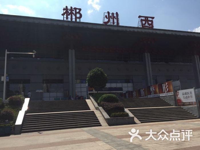 据说郴州要建立飞机场,到现在还没看到落实.望政府重视起来!