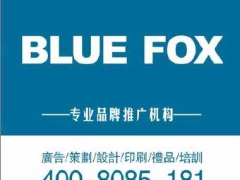 蓝狐策划广告公司
